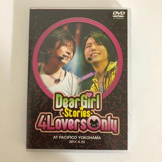 DearGirl Stories 4 Lovers Only 神谷浩史 小野大輔(その他)