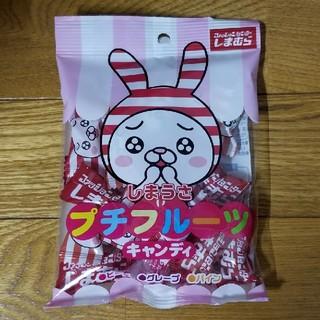 シマムラ(しまむら)の非売品 しまむら プチフルーツキャンディ しまうさ(キャラクターグッズ)