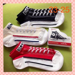 コンバース(CONVERSE)の【コンバース】 ❣️NEW❣️スニーカーデザイン レディース靴下 3足セット(ソックス)