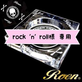 ロエン(Roen)のRoen×灰皿(灰皿)