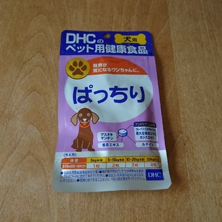 ディーエイチシー(DHC)のDHC 犬用 ぱっちり(犬)