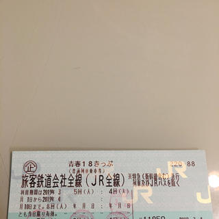 ジェイアール(JR)の速達発送   青春18きっぷ 一回分 (鉄道乗車券)