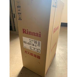 リンナイ(Rinnai)のユキ様 専用20号壁掛け給湯専用給湯器 3台(その他)