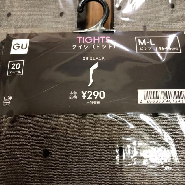 GU(ジーユー)の新品 GU 20デニール タイツ ドット M L レディースのレッグウェア(タイツ/ストッキング)の商品写真