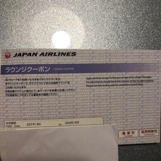 ジャル(ニホンコウクウ)(JAL(日本航空))のJAL ラウンジ クーポン3枚(その他)