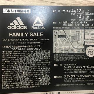アディダス(adidas)のリーボック・アディダス ファミリーセール(ショッピング)