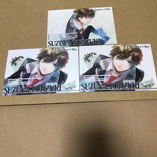 ハニービー(HONEY BEE)の【送料込】Starry☆Sky  東月 錫也 ポストカード 2種3枚(その他)