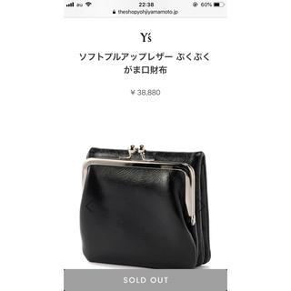 ヨウジヤマモト(Yohji Yamamoto)のY's ヨウジヤマモト  財布 黒(折り財布)