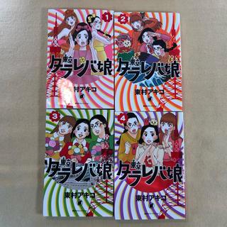 【漫画】東村アキコ「東京タラレバ娘」1巻~4巻(女性漫画)