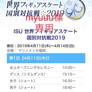 ★myuuu様専用★フィギュアスケート国別対抗戦4/11 1枚(ウィンタースポーツ)