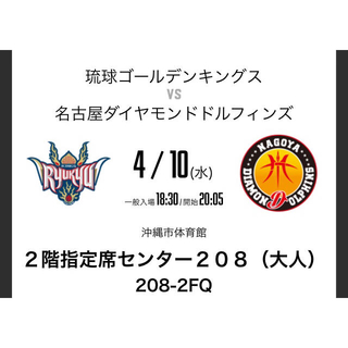 5連番チケット 琉球ゴールデンキングス(バスケットボール)