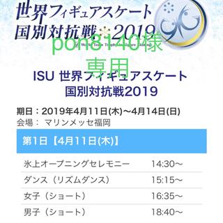 ★pon8140様専用★ フィギュアスケート国別対抗戦4/11 1枚(ウィンタースポーツ)
