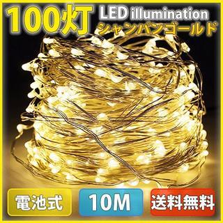 LED イルミネーションライト 電池式 パーティー ワイヤー ガーランドライト (フロアスタンド)