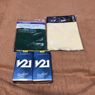 【未開封品】クラリネット用リード V21 2半 2箱とスワブ、クロスセット(クラリネット)
