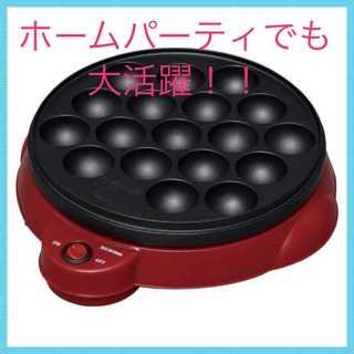タコパに最適☆たこ焼き器 1枚プレート 18穴 ホームパーティーにも!!(たこ焼き機)
