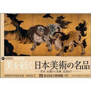 東京国立博物館特別展「美を紡ぐ 日本美術の名品 -雪舟、永徳から光琳、北斎まで」(美術館/博物館)