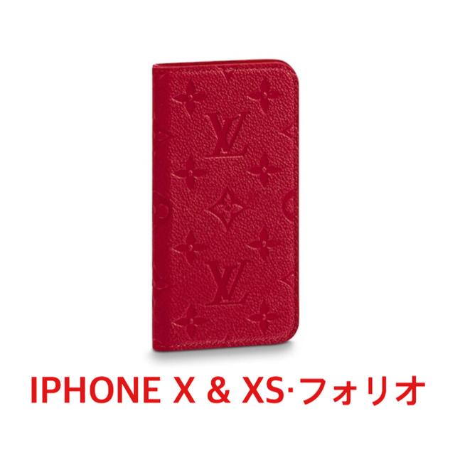 iphone7plus ケース エレコム | LOUIS VUITTON - LOUIS VUITTON IPHONE X & XS フォリオ M63588 の通販 by シェリンガム's shop|ルイヴィトンならラクマ