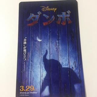 ディズニー(Disney)のダンボ ムビチケ 一般2D 1枚 鑑賞券(邦画)