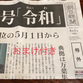アサヒシンブンシュッパン(朝日新聞出版)の号外 朝日新聞 おまけあり(印刷物)