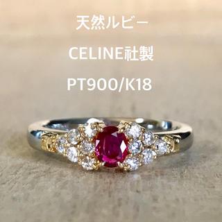 『虹の架け橋様専用です』天然 ルビー ダイヤ リング CELINE社製(リング(指輪))