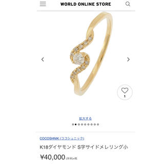 ココシュニック(COCOSHNIK)のCOCOSHNIK ココシュニック K18 ダイヤモンド S字サイドメレリング(リング(指輪))