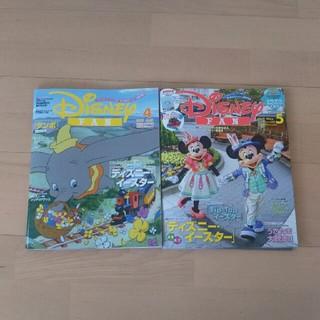 ディズニー(Disney)の【お得!】抜き取り無し!ディズニーファン4-5月号☆(アート/エンタメ/ホビー)