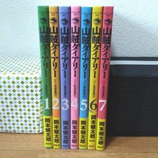 【美品 帯付き】山賊ダイアリー 1-7巻(全巻セット)