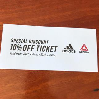 アディダス(adidas)のadidas 10% off ticket(ショッピング)