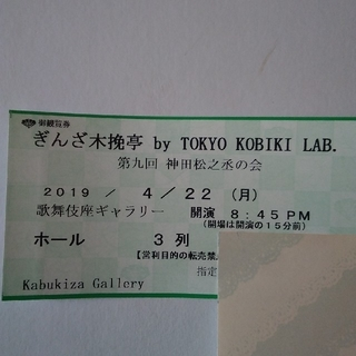 4月22日ぎんざ木挽亭 神田松之丞の会@歌舞伎座ギャラリー(落語)