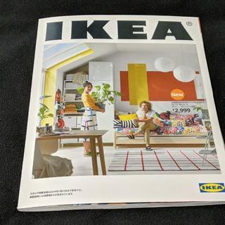イケア(IKEA)の最新版IKEAカタログ(住まい/暮らし/子育て)