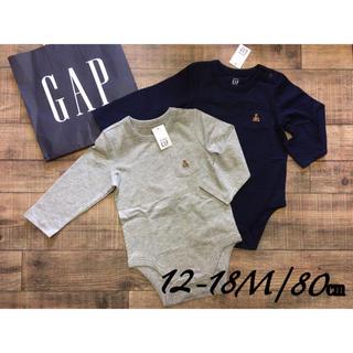 ベビーギャップ(babyGAP)の【新品/未使用】babyGAP長袖ボディロンパース(グレー&ネイビー)80㎝(ロンパース)