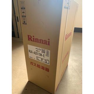 リンナイ(Rinnai)の新品 リンナイ 20号壁掛け給湯専用給湯器 プロパンガス用(その他)
