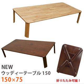 天然木製折りたたみ式NEWウッディーテーブル150cm BR/NA(折たたみテーブル)
