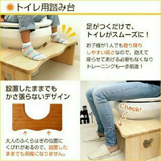 子供トイレ踏み台 トイレ補助台 ナチュラル(補助便座)