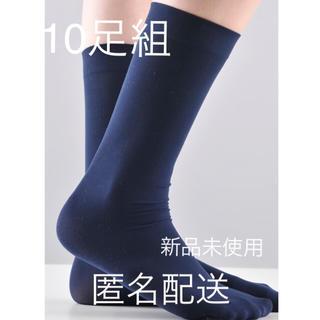 f1f26371802463 10足組セット 同色 紺 30デニール ミドル丈 ストッキング ソックス (タイツ/ストッキング