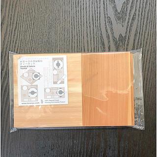 ムジルシリョウヒン(MUJI (無印良品))の新品 未使用 ひのき ティーマット 送料込(テーブル用品)