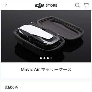 DJI : mavic air 用のキャリーケース(その他)