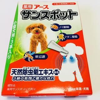 アースバイオケミカル(アースバイオケミカル)のプーちゃん専用!サンスポット 小型犬用 3本 アース (犬)