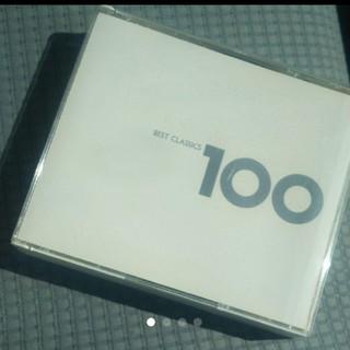 ベスト・クラシック100(クラシック)