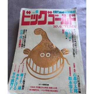 ショウガクカン(小学館)のビッグゴールド 80 AUTUMN 雑誌(漫画雑誌)