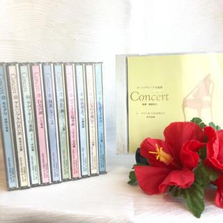 ホームクラシック名曲集 Concert 11枚セット(クラシック)