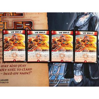 デュエルマスターズ(デュエルマスターズ)のデュエルマスターズ ビックバンフレア 4枚(シングルカード
