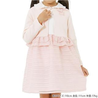 キムラタン(キムラタン)の新品未使用 Lily ivory アンサンブルスーツ 130cm フォーマル(ドレス/フォーマル)