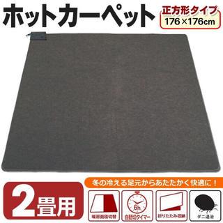 2畳用 電気カーペット 176×176cm ホットマット床暖房 ホットカーペット