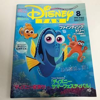 ディズニー(Disney)のミニポスター ポストカード ディズニーFAN 2016年08月(アート/エンタメ/ホビー)