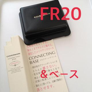 カバーマーク(COVERMARK)の新品⭐️新色カバーマーク フローレスフィット FR20&ベース(サンプル/トライアルキット)