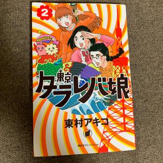 コウダンシャ(講談社)の東京タラレバ娘2巻(女性漫画)