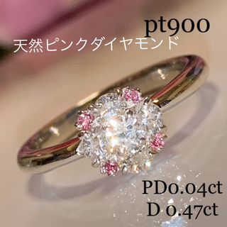 タサキ(TASAKI)のpt900 天然ピンクダイヤモンドリング0.47ct0.04ct 鑑別書有 美品(リング(指輪))