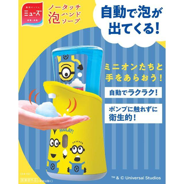 ノータッチ 薬用 石鹸 ミューズ 薬用せっけん「ミューズ」から「ピカチュウ」デザインのノータッチ泡ハンドソープが本日販売開始