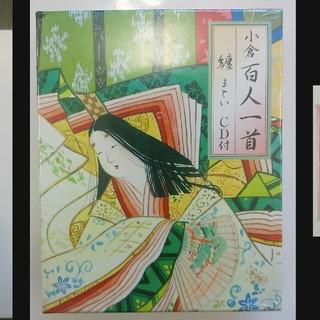 小倉百人一首 纏 CD付(カルタ/百人一首)